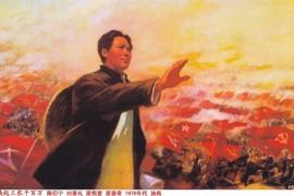 """客观认识""""毛主席万岁""""的历史价值"""