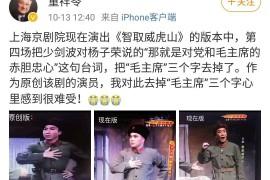 """今天,我们都是""""杨子荣""""!毛主席在新演《智取威虎山》中竟被删了"""