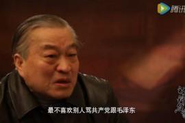 中国会计史第一人潸然泪下:我这辈子最不喜欢别人骂毛泽东!