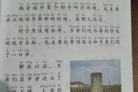 小学课文中再次出现毛主席文章,意义重大!
