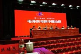 特大喜讯:百名学者齐聚韶山为毛主席正名,纪念毛主席诞辰126周年