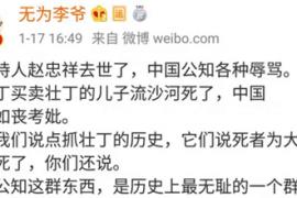 同是央视主持人 公知为何对赵忠祥和毕福剑区别看待?