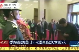 评委内瑞拉总统马杜罗瞻仰毛主席纪念堂:为什么讳莫如深?