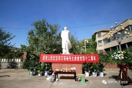 莱芜人民纪念伟大领袖毛主席逝世四十二周年