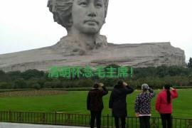【快看】刚刚传来,清明节各地纪念毛主席活动震撼视频!