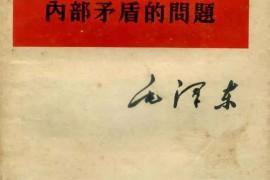 小右右太肤浅:毛泽东处理人民内部矛盾、阶级矛盾的系列谣言真相