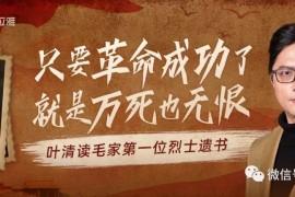 叶清读信:毛泽东妹妹就义前的遗书!