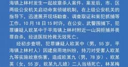 莆田2死3伤刑案嫌犯拒捕竟自杀身亡个中细节被曝光!