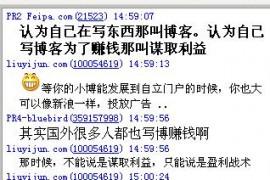 博客该不该盈利赚钱?—记QQ群里的争论