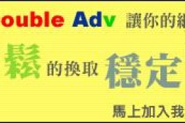 DoubleAdv是按显示计费的CPM广告联盟