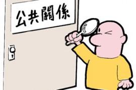 向李小龙学习公关写作