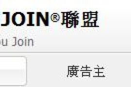 """香港广告联盟""""ujoin.net""""赚钱有点像花瓶"""