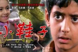激人奋发与感动的伊朗电影《小鞋子》