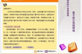 """雅虎统计变卦为""""量子统计""""苦了博客(网站)们"""
