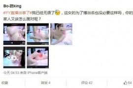 YY直播出事女主播不雅视频爱爱全程大尺度下载网盘