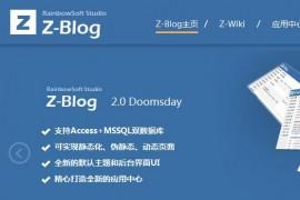发现Zblog2.0的WAP手机阅读功能很方便