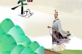 端午节,献花给不同流合污的英雄们:从屈原到毛泽东