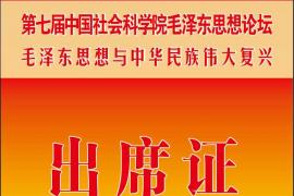好消息!第七届中国社会科学院毛泽东思想论坛召开!毛泽东思想永放光芒!