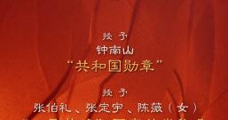 钟南山获共和国勋章,抹黑谩骂暴露四大缺陷!