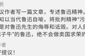 公知与鲁迅之间隔着整整一个中国