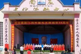 【激动人心】河北涉县人民纪念毛主席逝世44周年,序幕拉开啦!