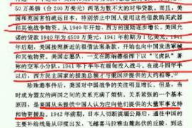 被掩盖的历史:苏联大力支援了中国抗战,美国全力支持了日本侵华!