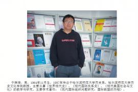 林奇视角其人真身为哈尔滨师范大学于琳琦这厮竟敢骂马克思侮辱刘胡兰!