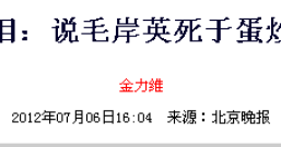 毛泽东与毛岸英的父子情:闻者伤心,听者落泪!