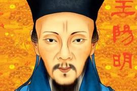 春节精选 36岁王阳明:我做了这3件事,从人生低谷走向万丈光明